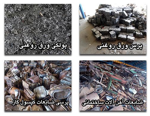 قیمت خرید آهن ضایعاتی